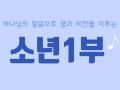 2020.2.2 주일예배 - 우정 만들기 / 1월 생일파티